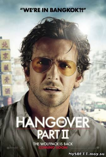 Мальчишник 2: Из Вегаса в Бангкок / The Hangover Part II (2011/DVDRip) | Чистый звук